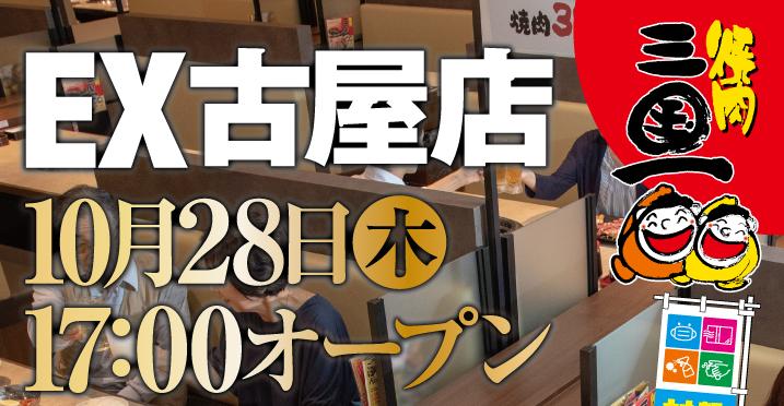 焼肉三国一EX古屋店OPEN